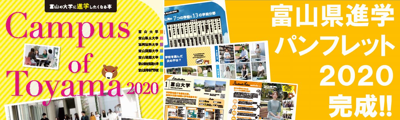 富山進学パンフレット2020完成